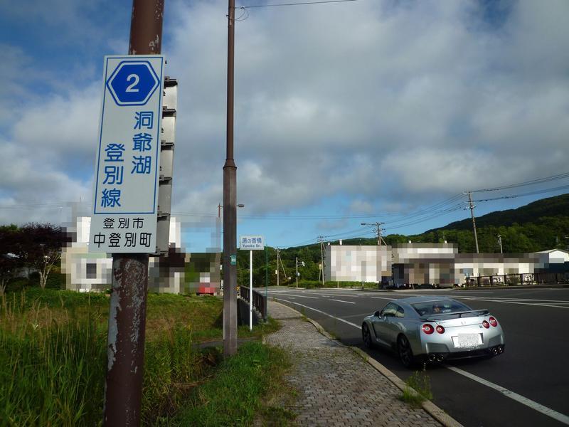 北海道道2号(洞爺湖登別線)(ほ...