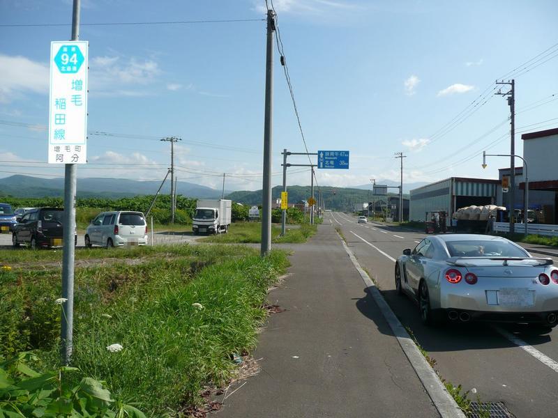 北海道道94号「増毛稲田線」(ほ...